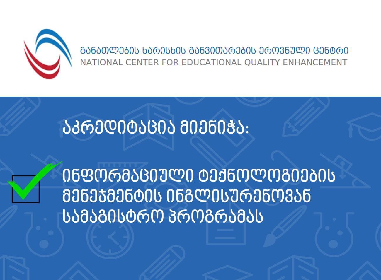 CST-ის ინგლისურენოვანი სამაგისტრო საგანმანათლებლო პროგრამის აკრედიტაცია