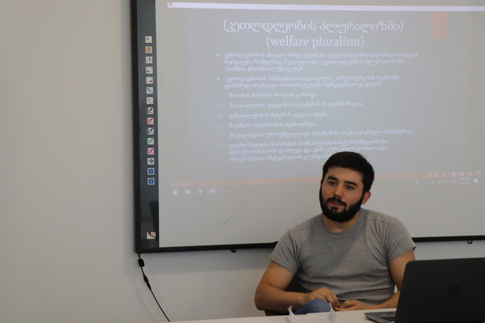"""სტუდენტური კონფერენცია """"ევროკავშირი: ინსტიტუტები და მმართველობა"""""""
