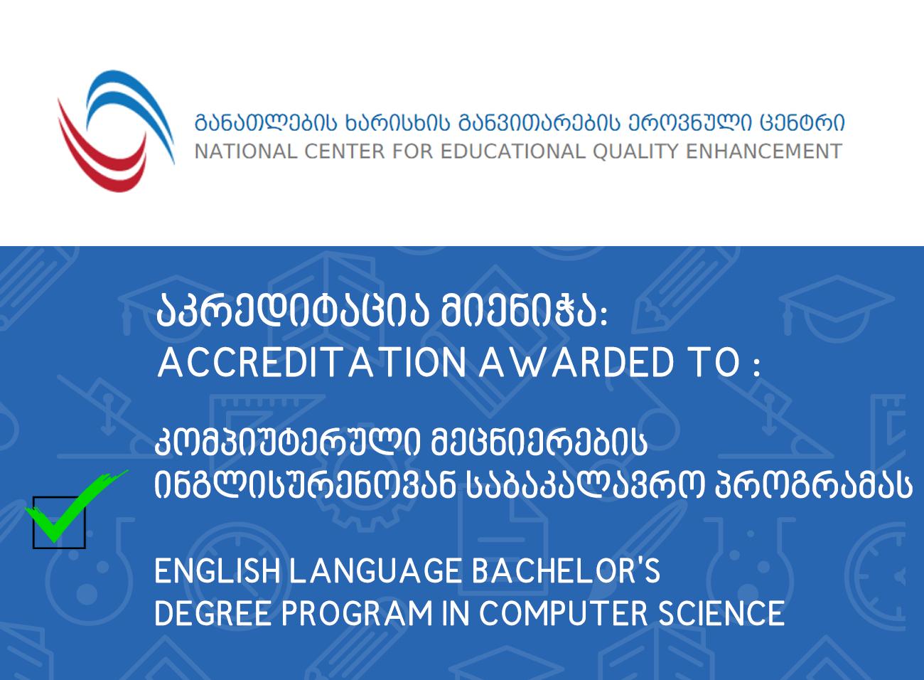 კომპიუტერული მეცნიერების ინგლისურენოვანი საბაკალავრო პროგრამის აკრედიტაცია