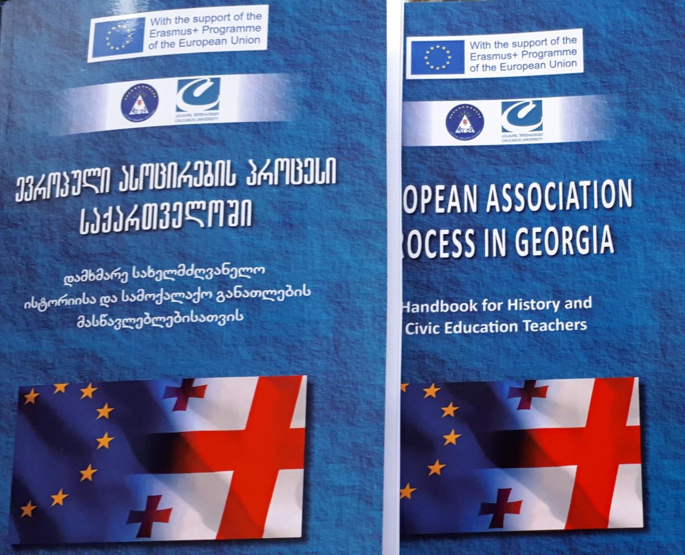 ევროპული ასოცირების პროცესი საქართველოში - დამხმარე სახელმძღვანელო ისტორიისა და სამოქალაქო განათლების მასწავლებელთათვის